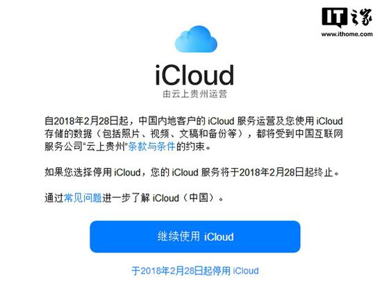 美区用户收到iCloud数据转移至中国邮件