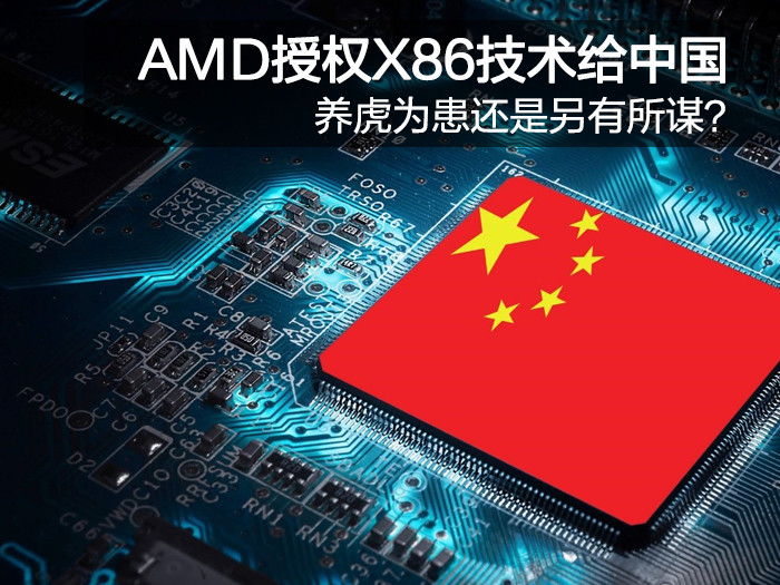AMD授权X86技术给中国,养虎为患还是另有所谋?