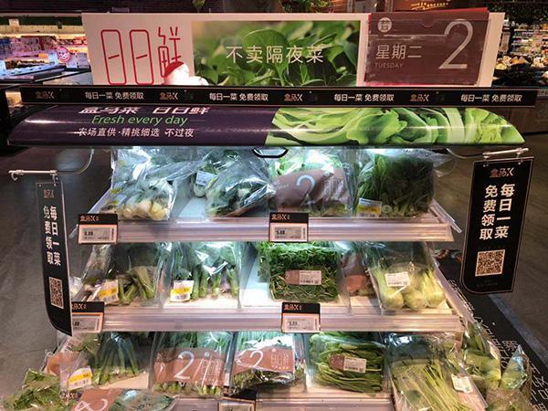盒马上海门店:标榜不卖隔夜菜,其实偷偷该日期?