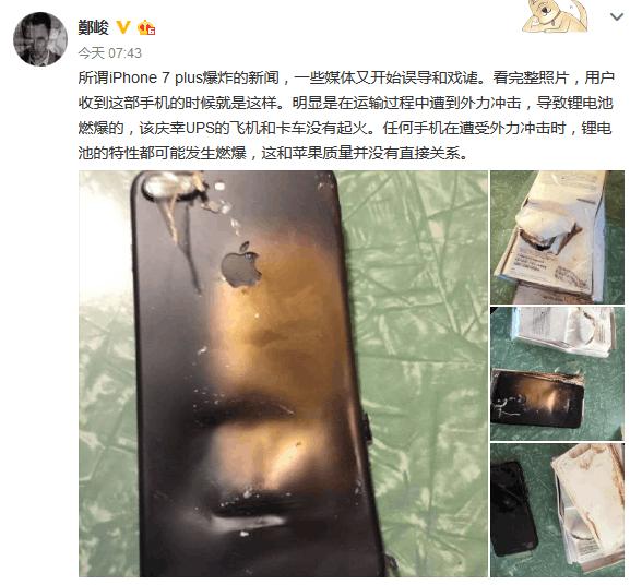 曝iPhone 7 Plus爆炸真相:缘起运输过程中受到的外力撞击的照片 - 2
