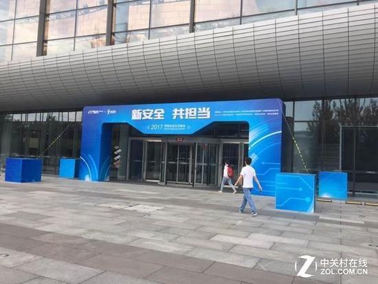 2017网络安全生态峰会召开 中国反诈报告发布