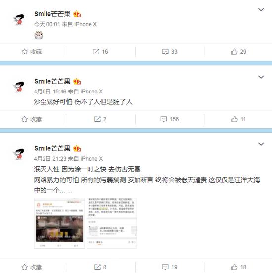 李小璐小号疑曝光 娱乐八卦 图2