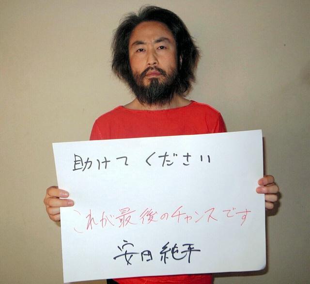 在叙失踪的日本记者或已获释 家属哭着望其回家