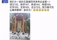 他以723分夺浙江高考理科最高分 理化生统统满分