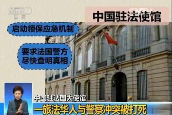 """华人在法遭枪杀 家属与警方对""""枪击过程""""各执一词"""