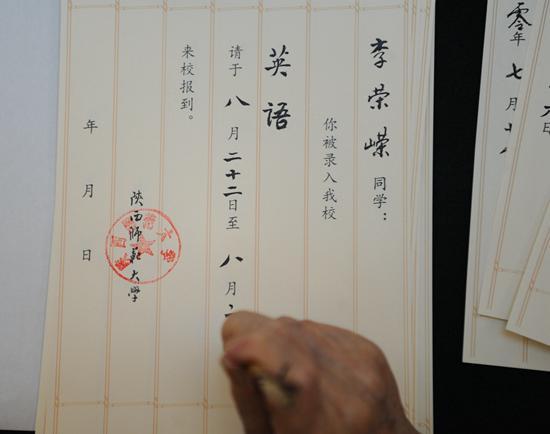 陕师大坚持十二载 教师用毛笔书写录取通知书