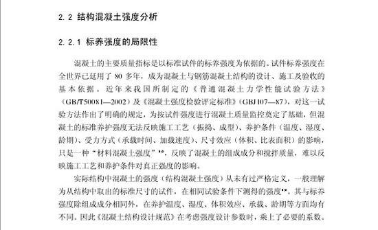 天津大学再曝硕士论文涉抄袭 涉抄者还向对方致谢