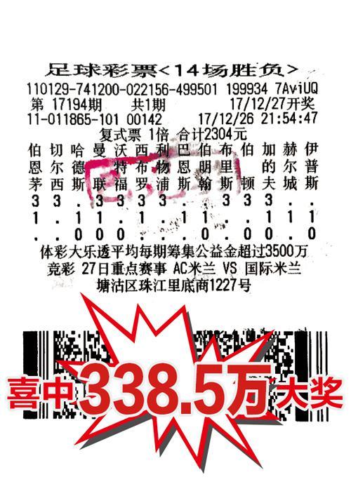 老牌足彩玩家中338万大奖 称购彩已花几十万
