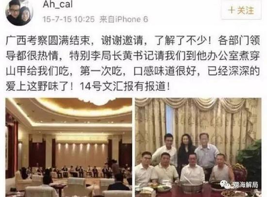 官方首次披露:中纪委介入了穿山甲事件 (图)