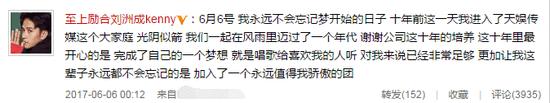 刘洲成离开天娱:至上励合像家人 我们深爱彼此