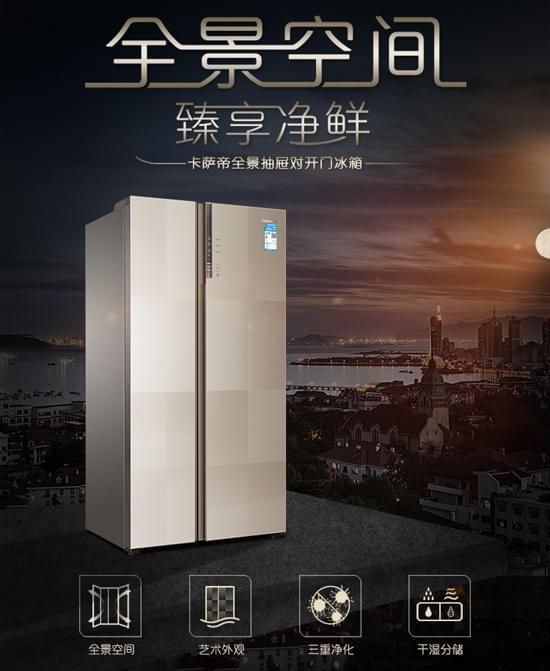 卡萨帝BCD-619WDCQU1冰箱