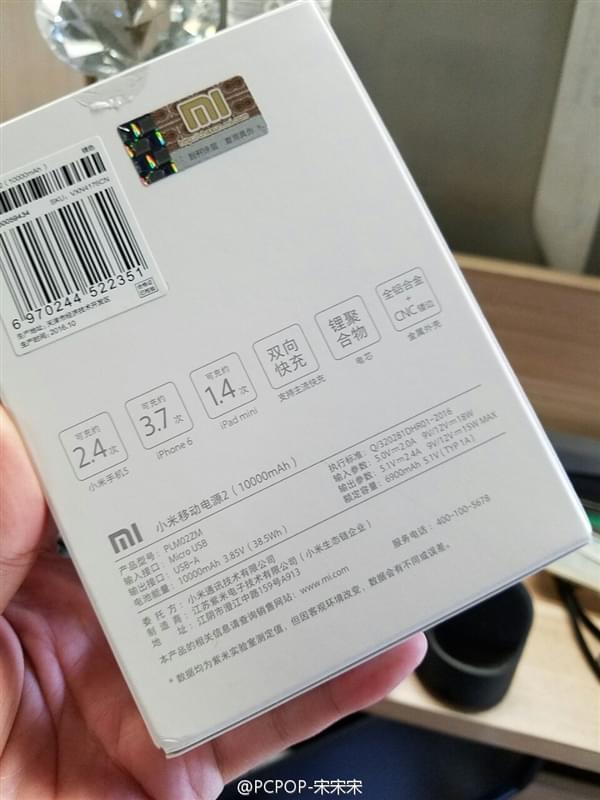 小米移动电源2代抢先上手:Micro USB口、双向快充的照片 - 2