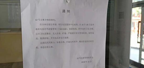 """该校12号公寓解除""""封寝"""" 受访者供图。"""
