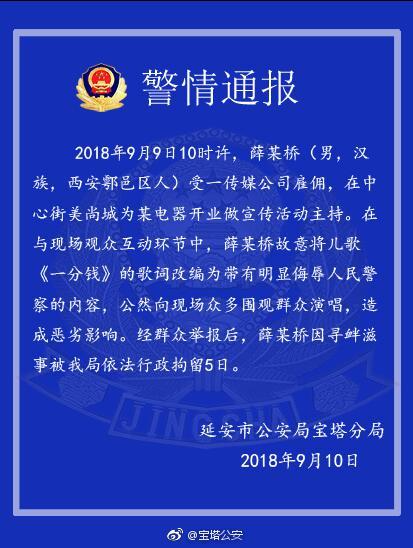 陕西男子改编一分钱歌词侮辱警察 被警方拘留5日