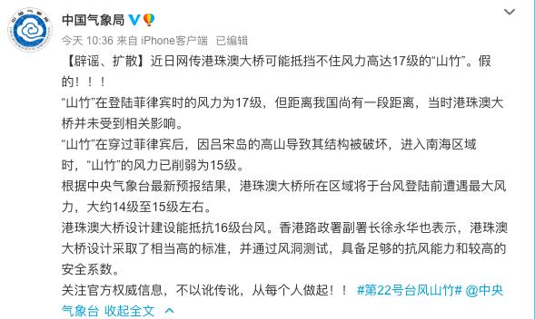 """港珠澳大桥抗不住17级台风""""山竹""""?中国气象局回应"""