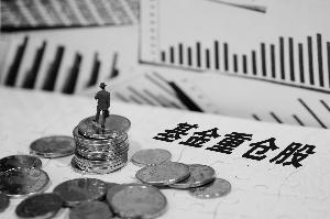 基金重仓股年报预喜逾八成 业绩仍为投资主线