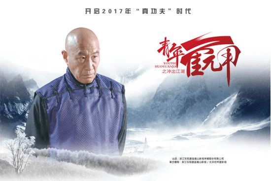 """《青年霍元甲》完美逆袭 李浩轩""""基""""情四射"""