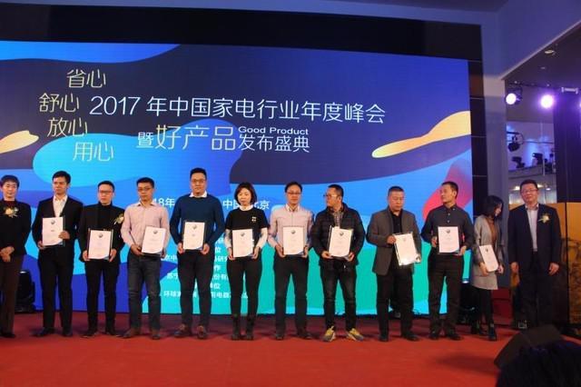 """助力消费升级  2017年度中国家电""""好产品""""发布"""