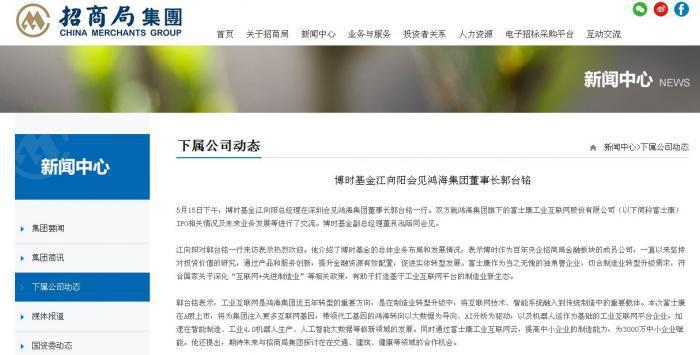 富士康完成IPO战投遴选 BAT互联网巨头或优先入围