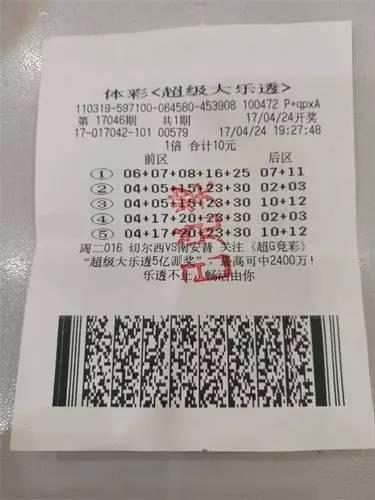 男子用收银条号码投注 守号8年中大乐透822万