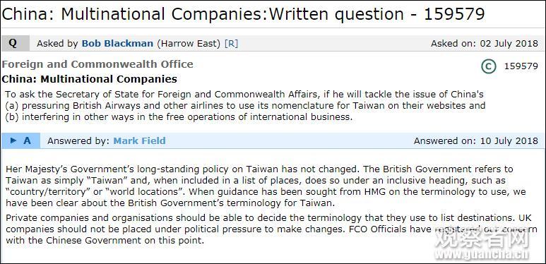 英政府坚持以台湾称呼台湾 但英国航企却这么做了