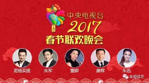2017年央视春晚主持人阵容公布的照片 - 7