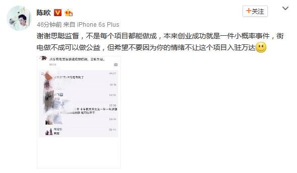 王思聪怒批共享充电宝:能成功他吃翔的照片 - 3