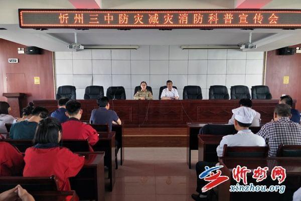 忻府区消防大队到三中进行消防培训