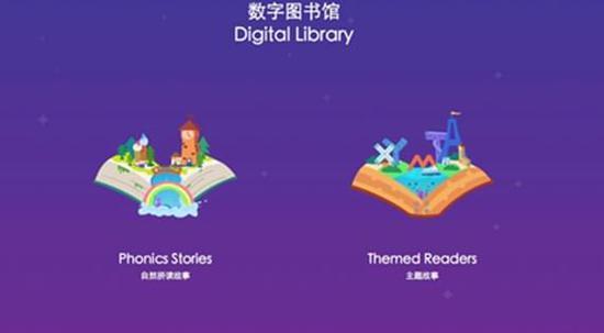 VIPKID推出业内首家数字图书馆 打造科学绘本阅读体系