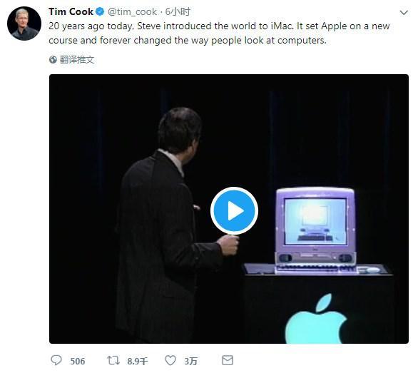 库克发推庆祝iMac 20周年 称iMac让苹果焕然一新