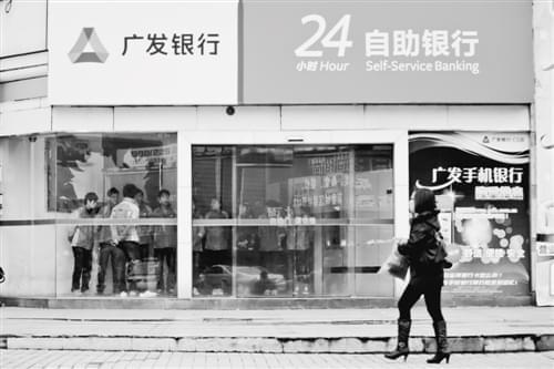 国寿入主一周年 广发银行调结构精减10部门