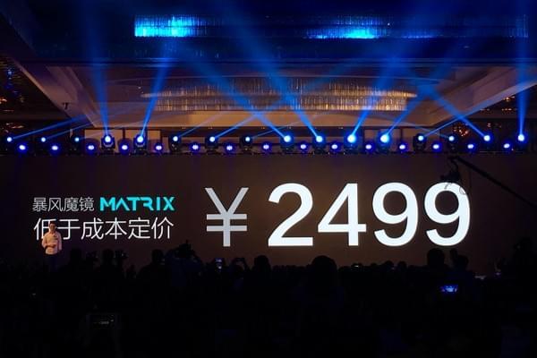 分体设计VR一体机暴风魔镜MATRIX发布 售2499元的照片 - 1
