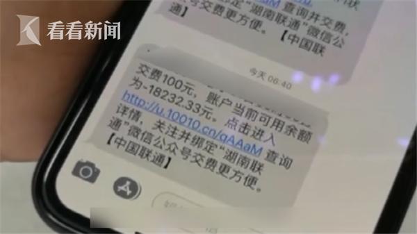 吓呆!小伙上网6小时欠费1万8:手机流量按10元1兆算