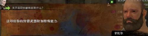 远程后勤处《激战2》猎手职业一览