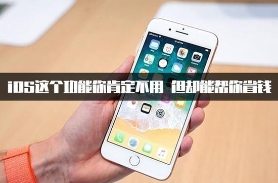 iOS这个功能你肯定不用 但却能帮你省钱