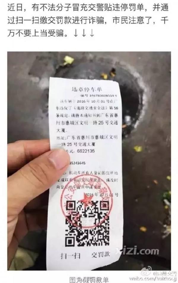 部分地区出现新骗局:扫二维码缴违章停车罚款的照片 - 2