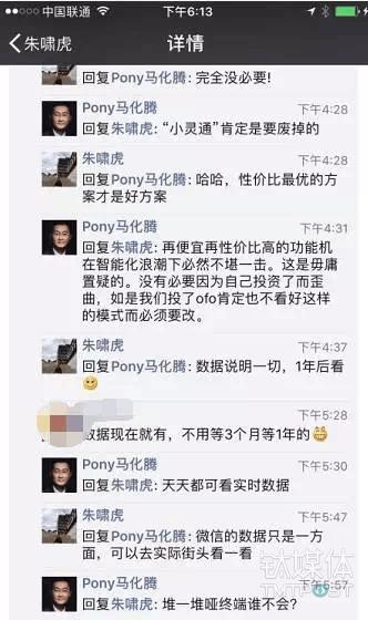 钛媒体注:朱啸虎朋友圈截图