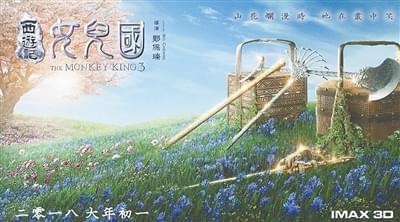 《西游记女儿国》发布新海报