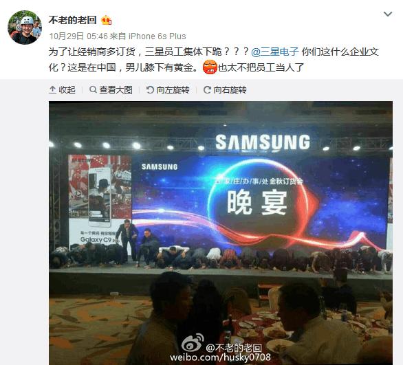 三星强迫中国员工下跪经销商报道不实 称下跪实为感恩的照片