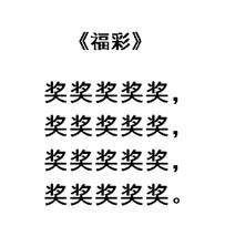 霸气6元3注 东彩友拿下8922949元一等奖