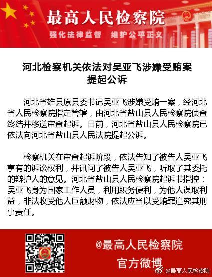 河北雄县原县委书记吴亚飞被提起公诉:涉嫌受贿