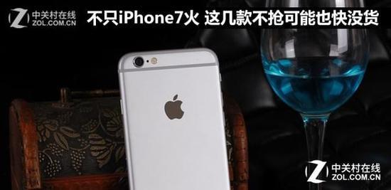 不只iPhone7火 这几款不抢可能也快没货