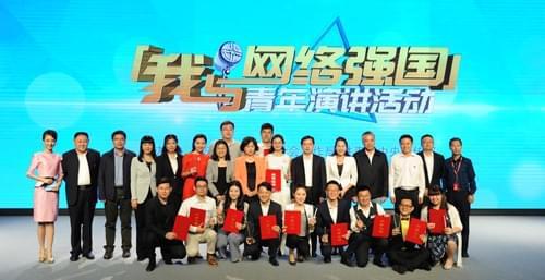 """""""我与网络强国""""青年演讲活动决赛在京举行"""