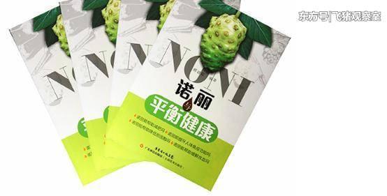 天津利隆生物奖金制度涉嫌传销 虚夸食品能治病