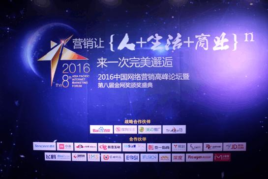 黑金根玛咖在2016中国网络营销峰会暨金网奖盛典上大放异彩