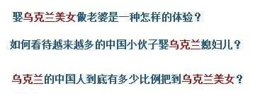 中国小伙娶乌克兰美女 收获胖大妈概率有多高?