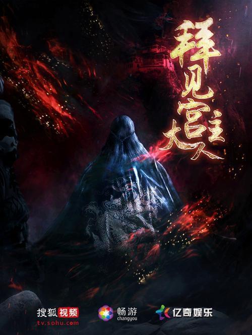 《新天龙八部》游戏宣传网剧