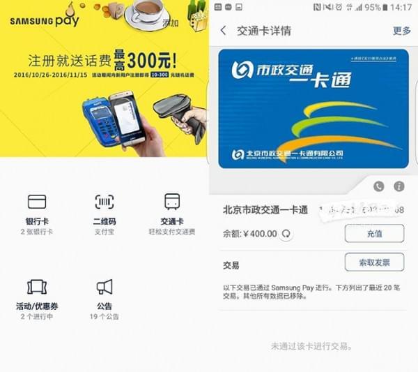 Samsung Pay公交卡功能上线:方便快捷 手机有电即可刷的照片 - 2