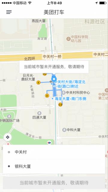 美团打车北京站延迟开通:曾遭北京交通部门约谈