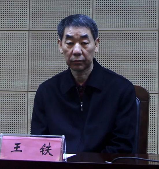 河南人大常委会原副主任王铁被开除党籍政务撤职